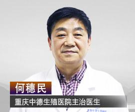 重庆中德生殖医院