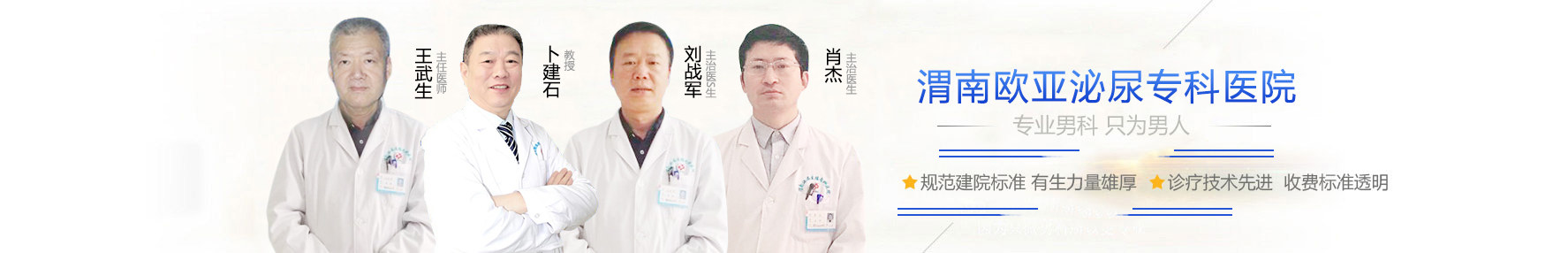 渭南男科医院