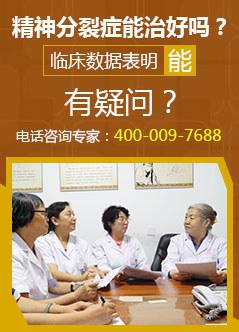 北京精神科医院