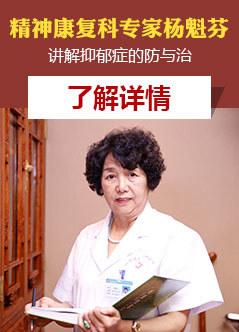 北京治疗失眠的医院