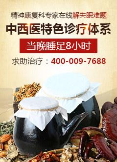 北京治疗抑郁的医院