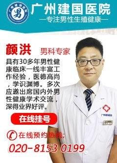 广州建国泌尿外科医院