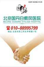 北京哪家医院治疗白癜风好