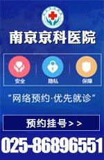 南京女性不孕医院