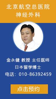 北京烟雾病治疗费用