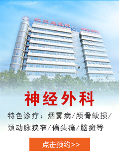 北京治疗烟雾病的医院