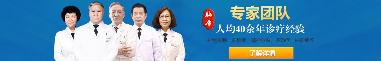 南京精神疾病医院
