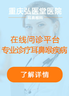 重庆治疗鼻窦炎的医院