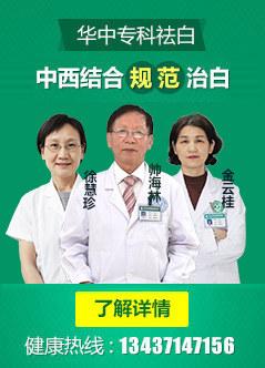 武汉治疗白癜风需要多少钱