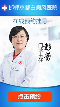 邯郸白癜风专科医院