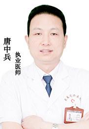 唐中兵 主任医师 白癜风医师