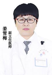 姜雪梅 副主任医师