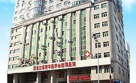 哈尔滨白癜风医院