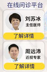 郑州治疗眼病专家