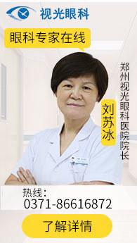 眼科专家郑州