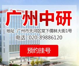 广东省中研白癜风研究院简介