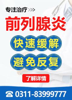 石家庄治疗前列腺炎医院