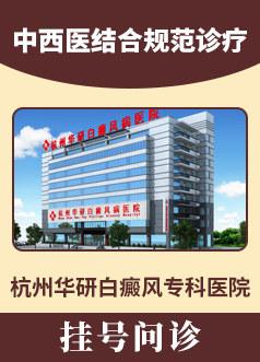 杭州白癜风在线视频偷国产精品哪家好