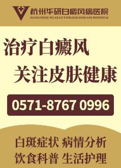 杭州白癜风医生