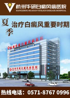 杭州白癜风在线视频偷国产精品挂号