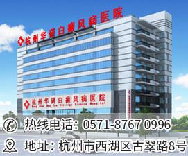 杭州白癜风专色天使在线视频在线视频偷国产精品