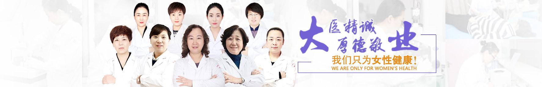 沈阳凤凰妇科医院