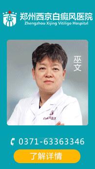 郑州白癜风专科医院