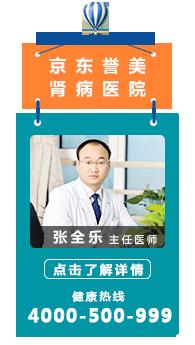 京东誉美肾病医院