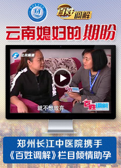 郑州治疗不孕症