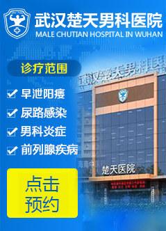 武汉楚天男科医院