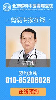 北京治肾病的医院