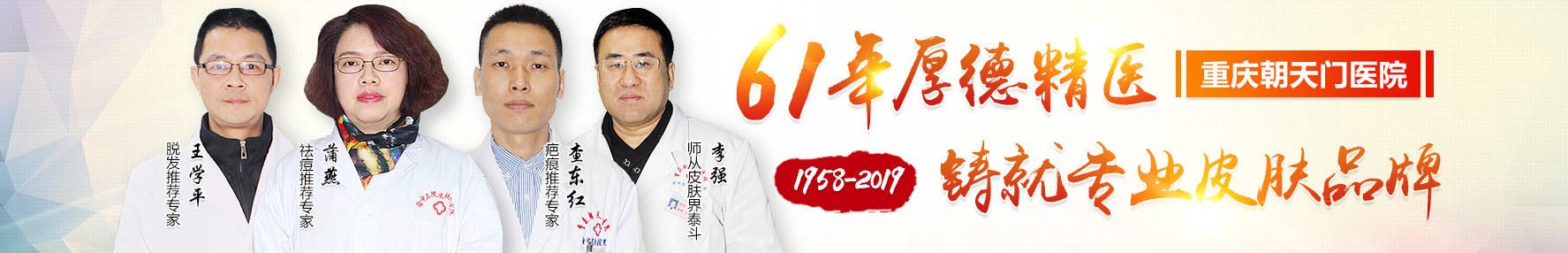 重庆皮肤病专科医院