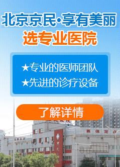 北京整容医院排名