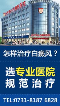长沙白癜风专科医院