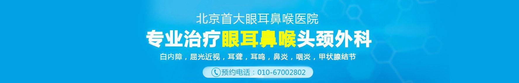 北京眼耳鼻喉医院