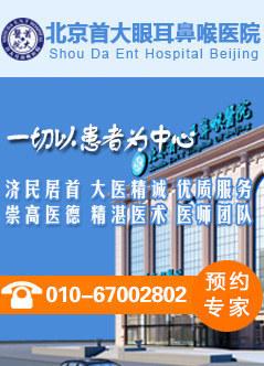 北京治疗中耳炎医院