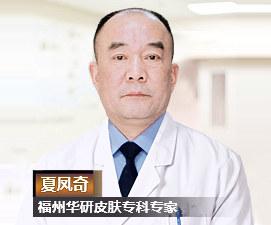 福州华研白癜风专科介绍