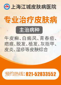 上海皮肤病在线视频偷国产精品哪家好