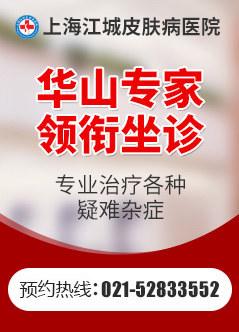 上海皮肤病医院排名