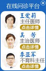 上海治疗不孕不育多少钱