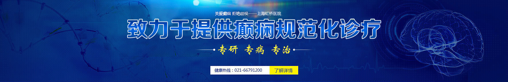 上海癫痫病在线视频偷国产精品