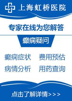 上海癫痫医院哪家好