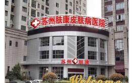 苏州白癜风医院