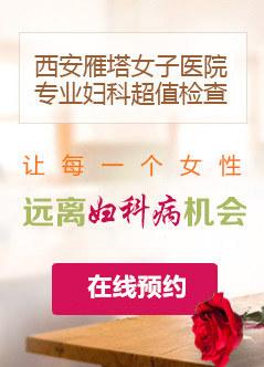 西安妇检在线视频偷国产精品哪家好