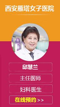 西安雁塔女子医院邱惠兰医生