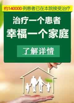 黑龙江治疗湿疣疱疹医院