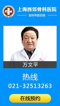 上海骨科医院