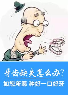 天津种植牙医院