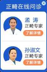 天津矫正牙齿医院排名