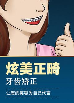 天津牙齿矫正